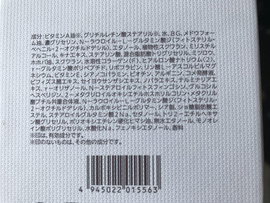 ノエビアスペチアーレ薬用クリームの全成分画像