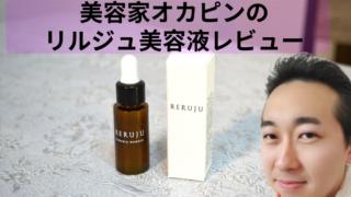 RERUJU(リルジュ)リカバリーエッセンストライアル使ってみた!EGF美容液体験!