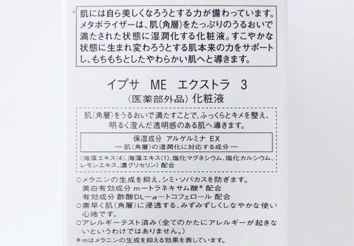 MEエクストラ3成分