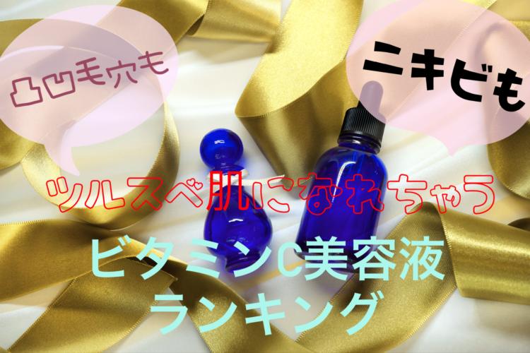 ビタミンC美容液ランキング