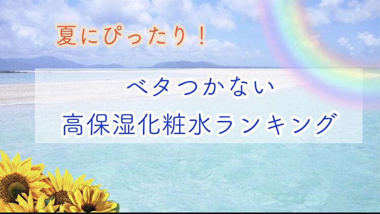 ベタつかない!夏に使いたいおすすめの高保湿化粧水ランキング
