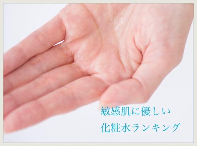敏感肌に優しい化粧水ランキング