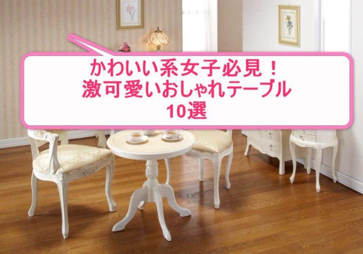 可愛いテーブル10選アイキャッチ