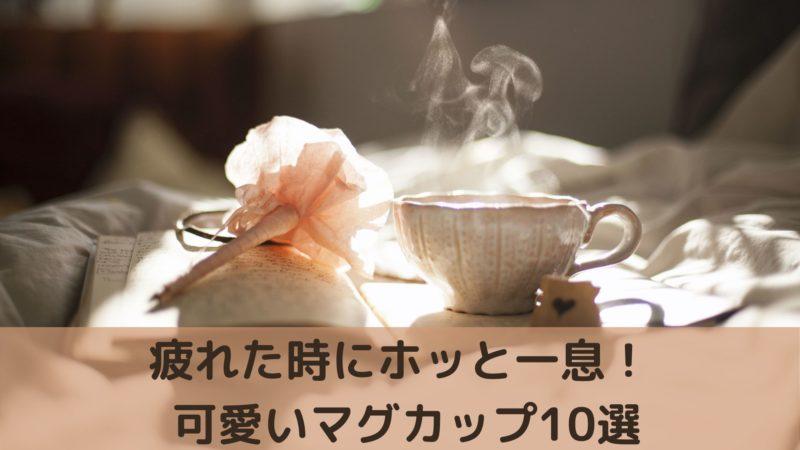 可愛いマグカップとテーブル