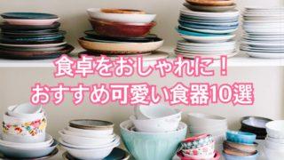 食卓をコーデ!一般家庭で見たことないような超絶可愛い食器おすすめ10選