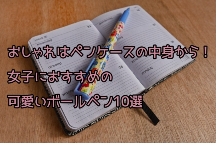 可愛いボールペンアイキャッチ画像