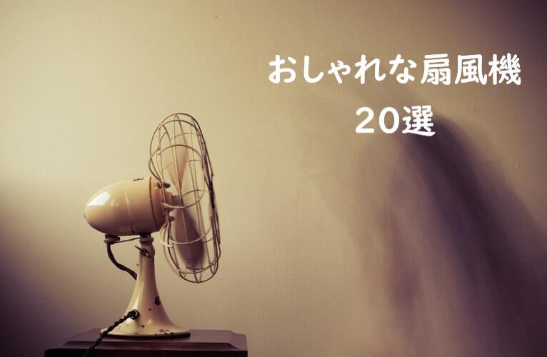 おしゃれな扇風機レトロタイプ