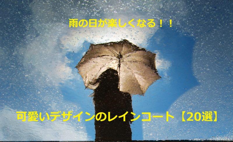 雨の日でも可愛いレインウェア
