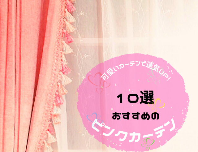 おすすめピンクカーテン10選