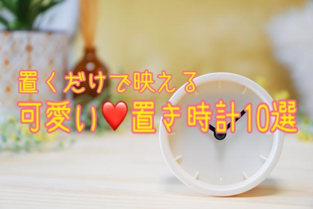 可愛い置時計