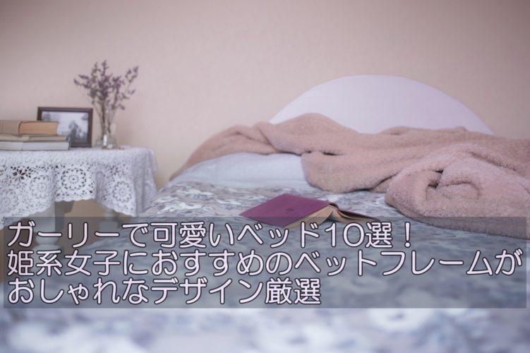 ガーリーで可愛いベッド10選!姫系女子のおすすめのベッドフレームがおしゃれなデザイン厳選