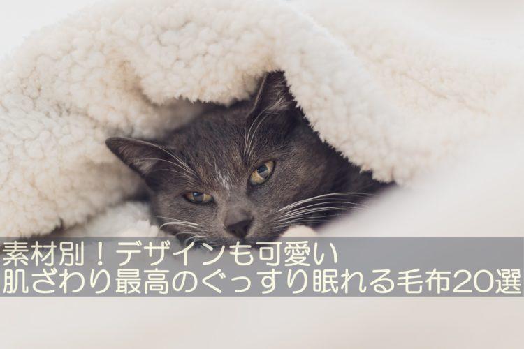 素材別!デザインも可愛い肌ざわり最高のぐっすり眠れる毛布20選