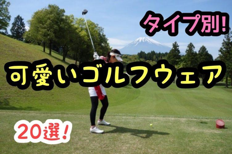 富士山とゴルフ