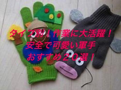 指人形手袋