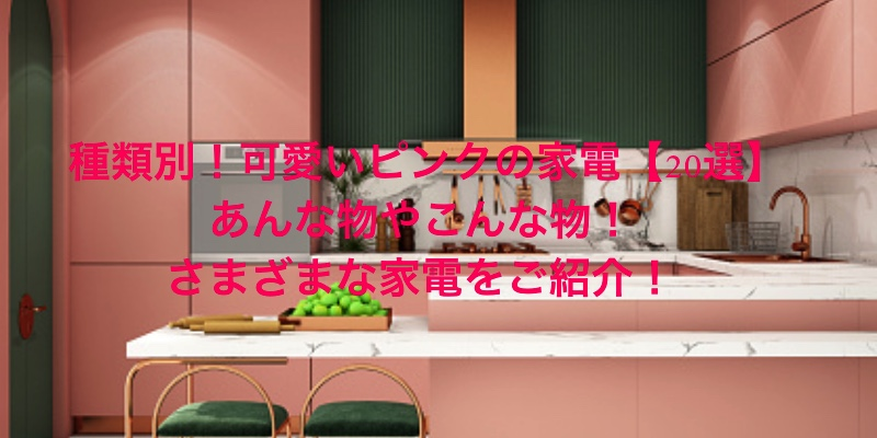 ピンクの台所