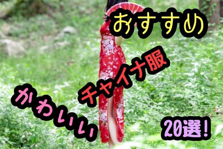 森にいるチャイナ服の女性