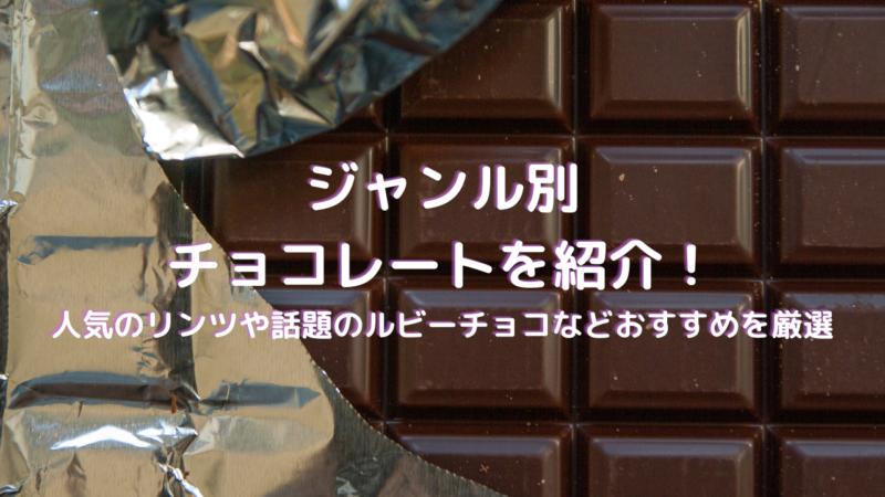 チョコレート アイキャッチ