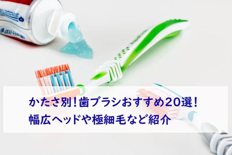 おすすめ歯ブラシ20選