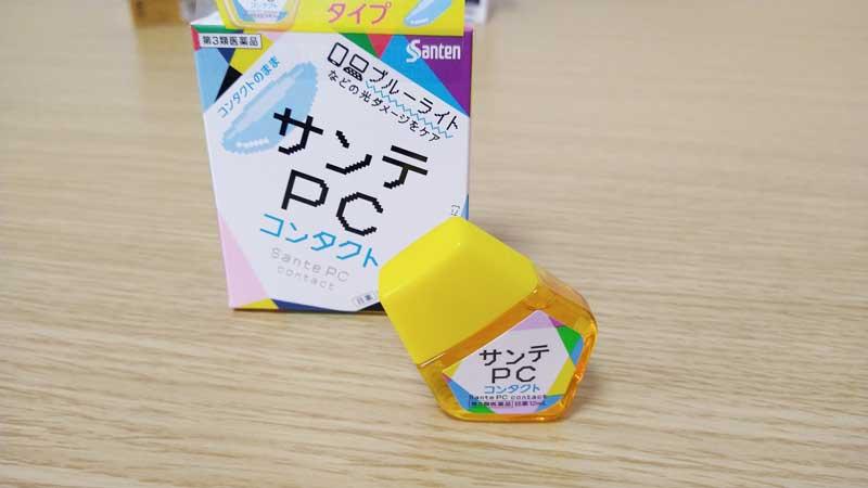 サンテPCコンタクトのパッケージ