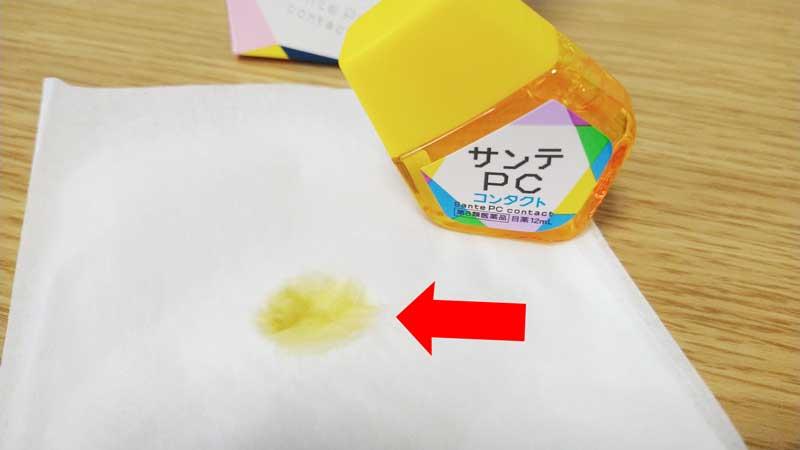 サンテPCコンタクトの液の色