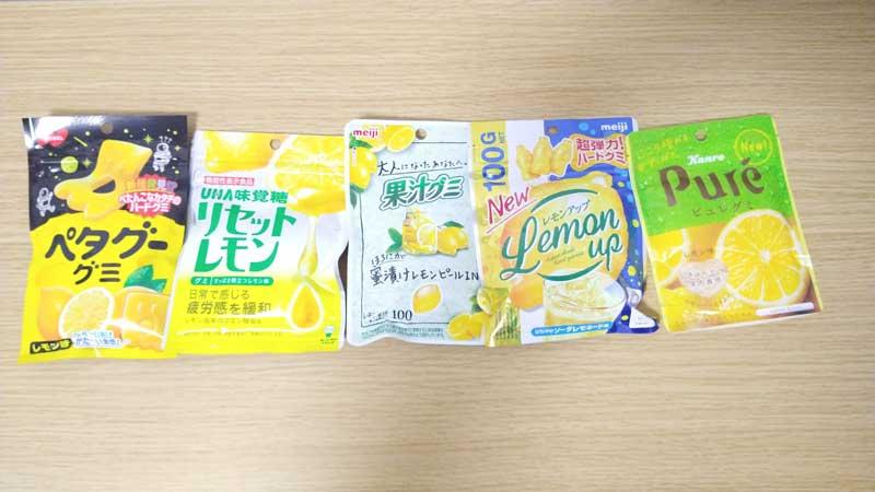 比較検証したレモン味のグミ