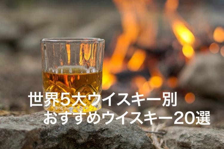 世界の5大ウイスキー別!おすすめ銘柄20選!美味しい飲み方もご紹介