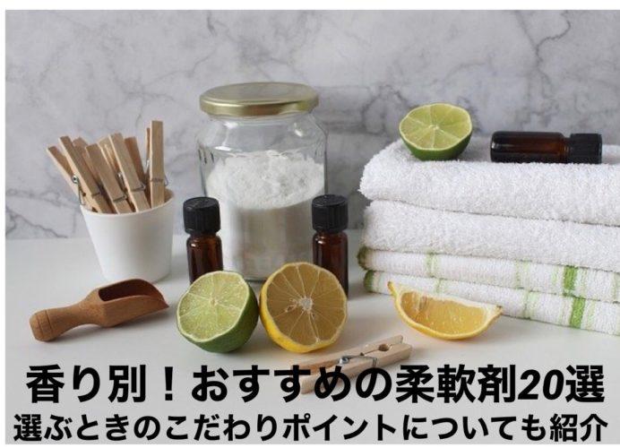 香り別!おすすめの柔軟剤20選!