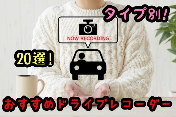 ドライブレコーダーと女性