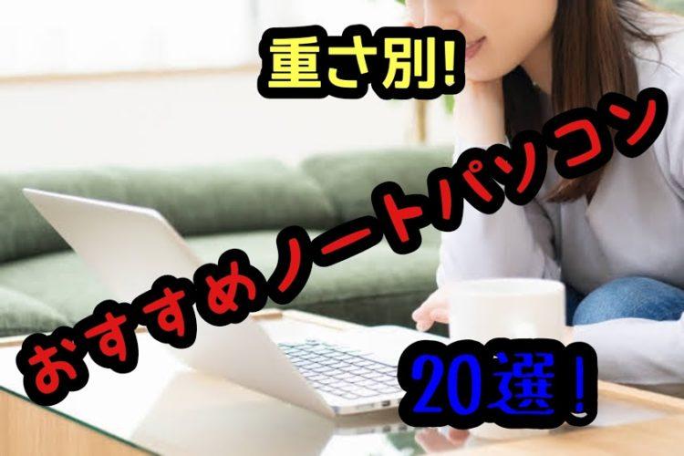 パソコン作業する女性