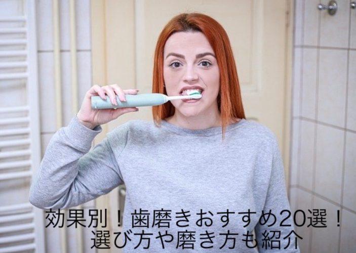 効果別!歯磨きおすすめ20選!選び方や磨き方のポイントも紹介