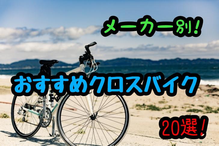 海辺にクロスバイク