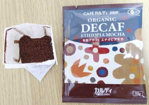 有機デカフェ-エチオピアモカ