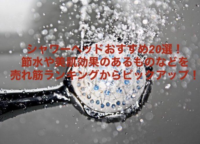シャワーヘッドおすすめ20選!節水や美肌効果のあるものなどを売れ筋ランキングからピックアップ!
